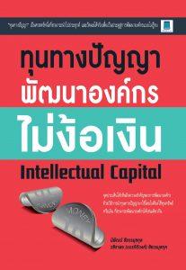 หนังสือ Intellectual Capital ทุนทางปัญญา พัฒนาองค์กรไม่ง้อเงิน สนพ. HR Center ราคาปก 180 บาท