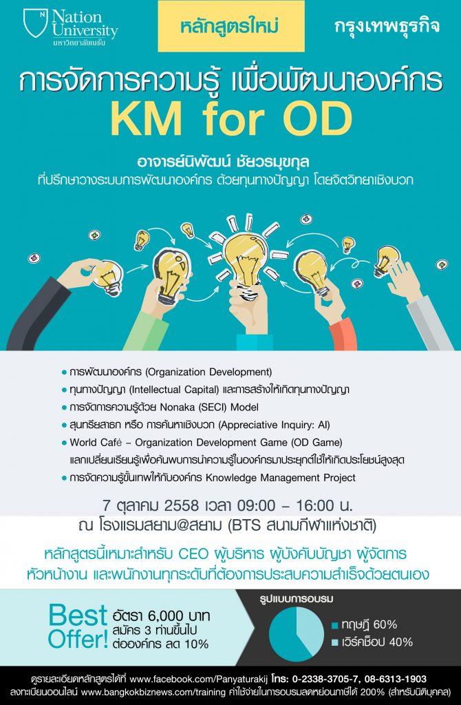 หลักสูตร การจัดการความรู้ เพื่อการพัฒนาองค์กร Knowledge Management for  Organization Developement