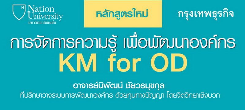 7 Oct QP - การจัดการความรู้ เ