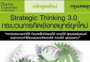 Strategic Thinking 4.0