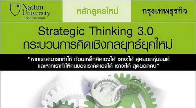 strategic-3-04w