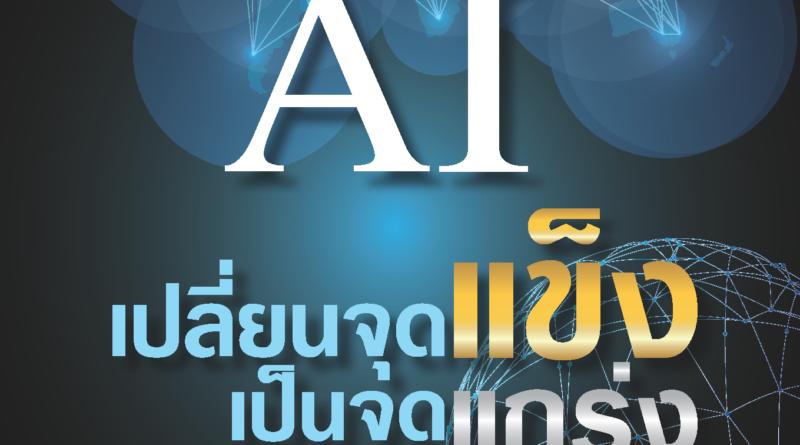 AI Book_Page_001